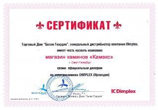 Сертификат магазина каминов КАМЭКС